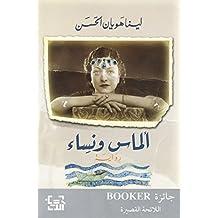 ألماس ونساء (Arabic Edition)