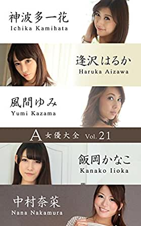 A actress collection vol21 (SN...