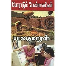 Poradum Penmanigal / Ninaivupparavai / Yen Kanmani / Sevarali / Uchithanai Mugarnthaal (Tamil Edition)