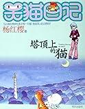 Same-dict D66 Elektronisches Wörterbuch für die Sprachen Chinesisch-Deutsch-Englisch -