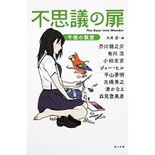 Fushigi no tobira : gogo no kyōshitsu