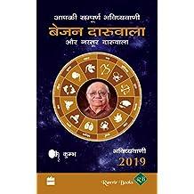 Aapki Sampurn Bhavishyavani 2019: Kumbh