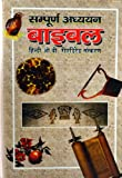The Study Bible in Hindi-Hardbound