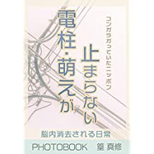 A telephone pole an electric wire Japan which gets very tangled: The daily life that is performed the removal in the brain of (Japanese Edition)