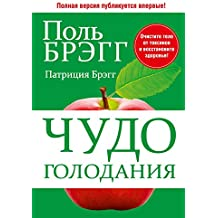 Чудо голодания (Здоровье. Питание) (Russian Edition)