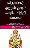 விநாயகர் அருள் தரும் காரிய சித்தி மாலை: Kaariya Sithi Maalai - Tamil Chant for Lord Ganesha (Tamil Edition)