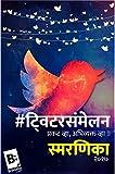 Smaranika: Twittersammelan 2017 (Marathi Edition)