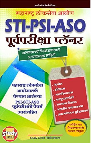 STI-PSI-ASO Pre Exam Planner