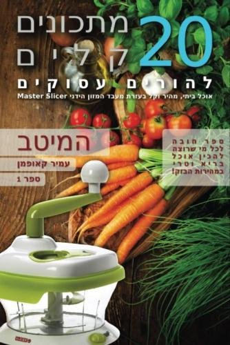 The Best of: 20 Recipes for Busy Parents: Fast & Easy Home Cooking Using Master-Slicer (Hebrew Edition): Volume 1