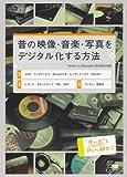 Mukashi no eizō ongaku shashin o dejitarukasuru hōhō : VHS bētamakkusu 8mm bideo rēzādisuku MiniDV rekōdo kasettotīpu MD DAT firumu kamiyaki