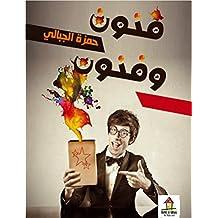 فنون وفنون (Arabic Edition)