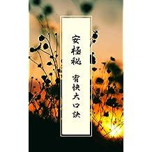 angokuhi yuukai ookuketu (Japanese Edition)