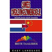 Chinees Overlevingszinnenboekje (NEDERLANDS NAAR CHINEES)