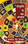 Sanskriti ke Char Adhyaya (Hindi) price comparison at Flipkart, Amazon, Crossword, Uread, Bookadda, Landmark, Homeshop18