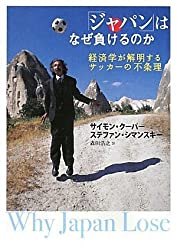 Japan wa naze makerunoka : Keizaigaku ga kaimeisuru sakkaÌ