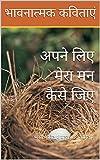 अपने लिए मेरा मन कैसे जिए: प्यारी कविताएं बहुत सारी कविताएं (5) (Hindi Edition)