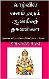 வாழ்வில் வளம் தரும் ஆன்மீகத் தகவல்கள்: Spiritual information of Hinduism in Tamil (Tamil Edition)