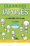 https://libros.plus/aprende-japones-facil-konnichiwa-nihongo/