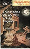 Chandamama  january 1948 Telugu Magazine