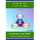 NUsic and Mathematics and Physics No5: Synthesizer and MIDI (Japanese Edition)