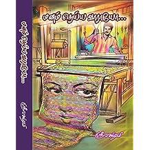 மனம் நெய்ய வாராயோ...: Manam Neyya Varaayo... (Tamil Edition)