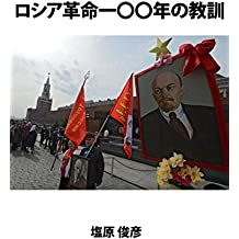 Lessons Based upon a Hundred Years of Russian Revolution (Japanese Edition)
