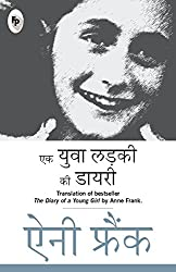 The Diary of a Young Girl (Hindi)