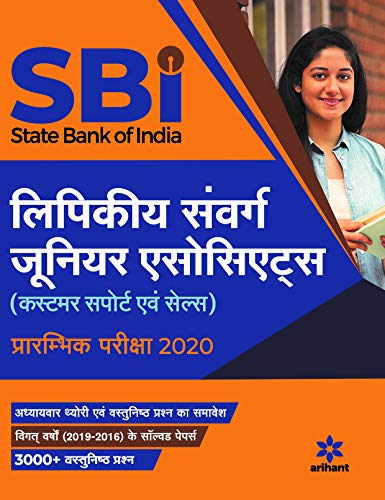 SBI Clerical Cadre Junior Associates Preliminary Examination 2020 Hindi
