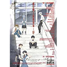 Evangelion: 1.0 You Are (Not) Alone Poster (27 x 40 Inches - 69cm x 102cm) (2007) Taiwanese