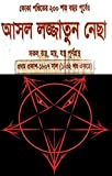 Koka pondith Black magic book: 200 years old magic book (Lojjatun nessa 1)