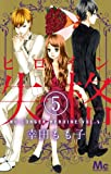 Heroine Shikkaku Vol.5 [In Japanese]