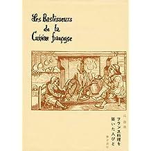 フランス料理を築いた人びと
