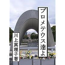 Prometheus tachiyo (Japanese Edition)