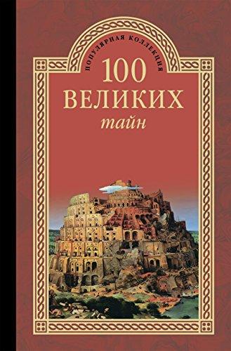 100 великих тайн (Популярная коллекция 100 великих) (Russian Edition)