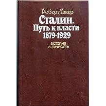 Stalin put k vlasti 1879 1929 Istoriia i lichnost