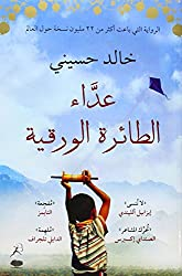 The Kite Runner (Arabic edition)