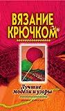 Вязание крючком. Лучшие модели и узоры (Russian Edition)