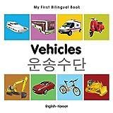 My First Bilingual Book–Vehicles (English–Korean) Amazon