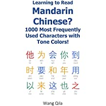 Learning to Read Mandarin Chinese? 1000 Most Frequently Used Characters with Tone Colors! (English Edition)