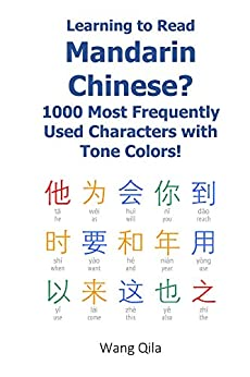 Learning to Read Mandarin Chinese? 1000 Most Frequently Used Characters with Tone Colors