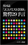 The reading of Economist world in 2018 (Japanese Edition)