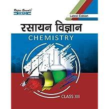 Dr Subhash Chandra Book Pdf