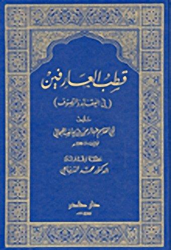 قطب العارفين في العقائد والتصوف / Qutb al-arifine fi al-3aqaed wa al-tasawuf