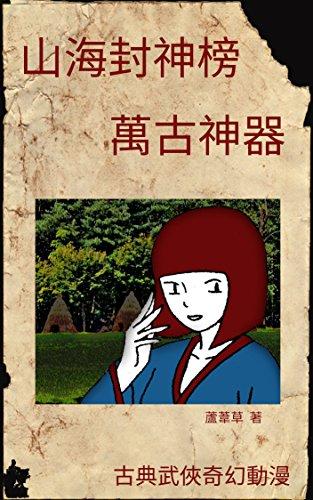 Summoning Weapons of Terra Ocean VOL 18: Traditional Chinese Comic Manga Edition (Summoning Weapons of Terra Ocean Comic Manga Edition) (English Edition)
