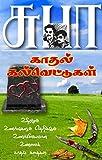 KADHAL KALVETTUKAL (TAMIL) (Tamil Edition)