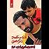 Anilaadum Mundril (Tamil Edition)