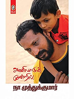 Anilaadum Mundril (Tamil Edition) by [Muthukumar, Naa.]