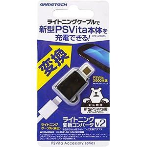 PSVita (PCH-2000) 用ACプラグ変換コンバータ『ライトニング変換コンバータV2』