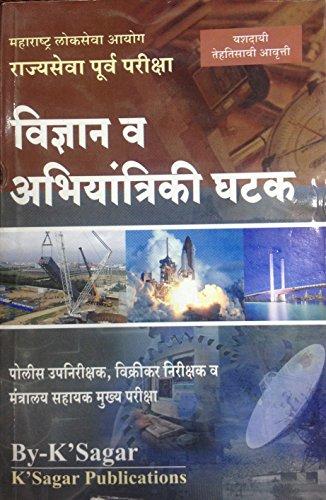 K Sagar Vidnyan v Abhiyantriki Ghatak