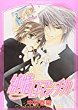Junjou Romantica Vol.1 [Japanese Edition] by Shungiku Nakamura (2003-08-02)